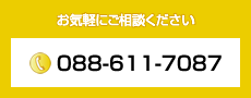 088-611-7087