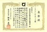 イクメンサポート賞