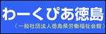 一般社団法人徳島県労働福祉会館