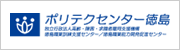 ポリテクセンター徳島
